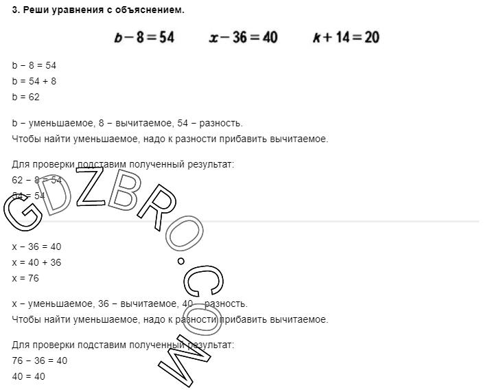 Ответ на странице 8 - 3 ГДЗ по Математике 3 класс Моро, Бантова, Бельтюкова, Часть 1, 2015 - ГДЗ с решением- 1>