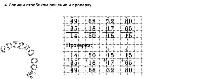 Ответ на странице 8 - 4 ГДЗ по Математике 3 класс Моро, Бантова, Бельтюкова, Часть 1, 2015 - ГДЗ с решением- 1>