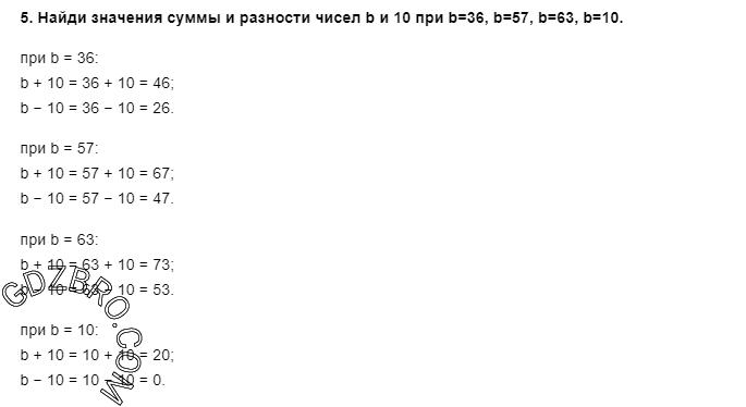 Ответ на странице 8 - 5 ГДЗ по Математике 3 класс Моро, Бантова, Бельтюкова, Часть 1, 2015 - ГДЗ с решением- 1>