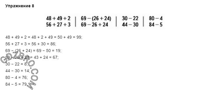 Ответ на странице 8 - 8 ГДЗ по Математике 3 класс Моро, Бантова, Бельтюкова, Часть 1, 2015 - ГДЗ с решением- 1>