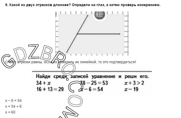 Ответ на странице 8 - 9 ГДЗ по Математике 3 класс Моро, Бантова, Бельтюкова, Часть 1, 2015 - ГДЗ с решением- 1>