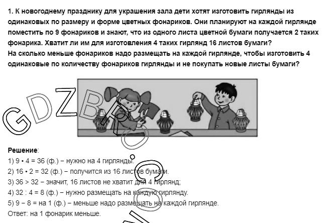 Ответ на странице 90 - 1 ГДЗ по Математике 3 класс Моро, Бантова, Бельтюкова, Часть 1, 2015 - ГДЗ с решением- 1>