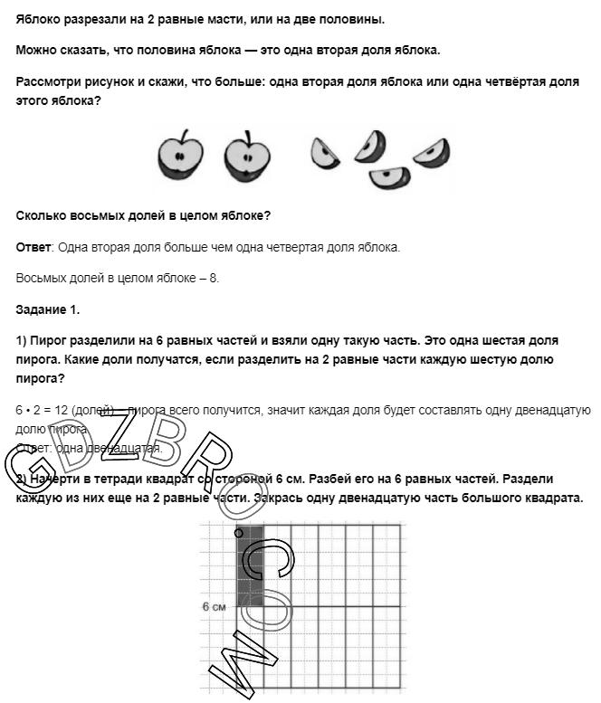 Ответ на странице 92 - 1 ГДЗ по Математике 3 класс Моро, Бантова, Бельтюкова, Часть 1, 2015 - ГДЗ с решением- 1>