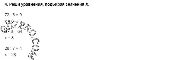 Ответ на странице 93 - 4 ГДЗ по Математике 3 класс Моро, Бантова, Бельтюкова, Часть 1, 2015 - ГДЗ с решением- 1>