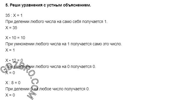 Ответ на странице 93 - 5 ГДЗ по Математике 3 класс Моро, Бантова, Бельтюкова, Часть 1, 2015 - ГДЗ с решением- 1>