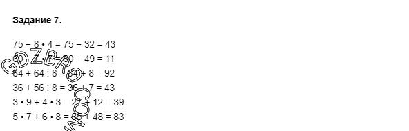 Ответ на странице 93 - 7 ГДЗ по Математике 3 класс Моро, Бантова, Бельтюкова, Часть 1, 2015 - ГДЗ с решением- 1>