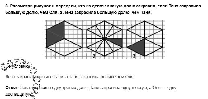 Ответ на странице 93 - 8 ГДЗ по Математике 3 класс Моро, Бантова, Бельтюкова, Часть 1, 2015 - ГДЗ с решением- 1>