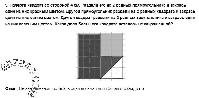 Ответ на странице 93 - 9 ГДЗ по Математике 3 класс Моро, Бантова, Бельтюкова, Часть 1, 2015 - ГДЗ с решением- 1>