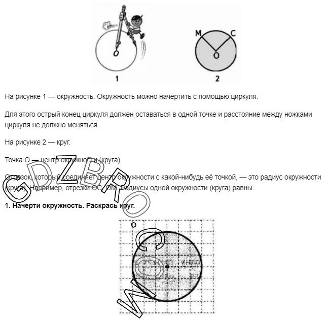 Ответ на странице 94 - 1 ГДЗ по Математике 3 класс Моро, Бантова, Бельтюкова, Часть 1, 2015 - ГДЗ с решением- 1>