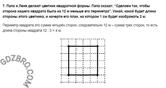 Ответ на странице 95 - 7 ГДЗ по Математике 3 класс Моро, Бантова, Бельтюкова, Часть 1, 2015 - ГДЗ с решением- 1>