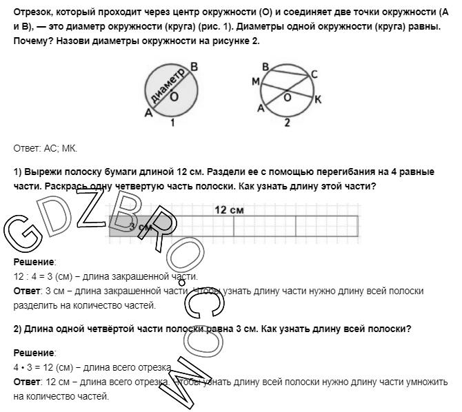 Ответ на странице 96 - 1 ГДЗ по Математике 3 класс Моро, Бантова, Бельтюкова, Часть 1, 2015 - ГДЗ с решением- 1>