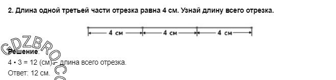 Ответ на странице 96 - 2 ГДЗ по Математике 3 класс Моро, Бантова, Бельтюкова, Часть 1, 2015 - ГДЗ с решением- 1>