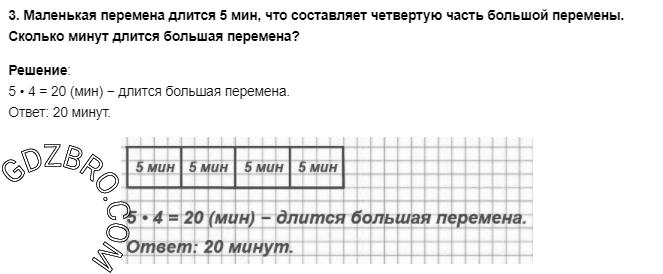 Ответ на странице 96 - 3 ГДЗ по Математике 3 класс Моро, Бантова, Бельтюкова, Часть 1, 2015 - ГДЗ с решением- 1>