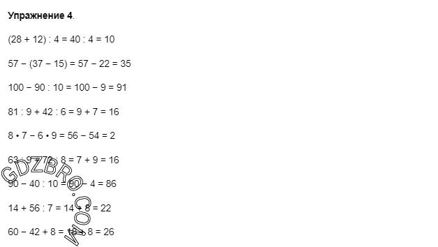 Ответ на странице 96 - 4 ГДЗ по Математике 3 класс Моро, Бантова, Бельтюкова, Часть 1, 2015 - ГДЗ с решением- 1>