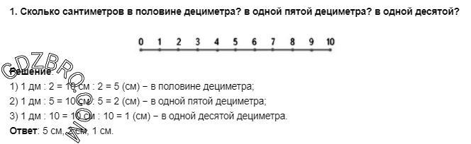 Ответ на странице 97 - 1 ГДЗ по Математике 3 класс Моро, Бантова, Бельтюкова, Часть 1, 2015 - ГДЗ с решением- 1>