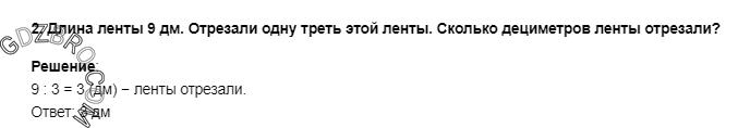 Ответ на странице 97 - 2 ГДЗ по Математике 3 класс Моро, Бантова, Бельтюкова, Часть 1, 2015 - ГДЗ с решением- 1>