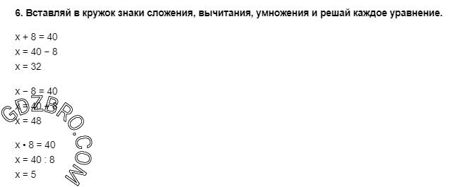 Ответ на странице 97 - 6 ГДЗ по Математике 3 класс Моро, Бантова, Бельтюкова, Часть 1, 2015 - ГДЗ с решением- 1>