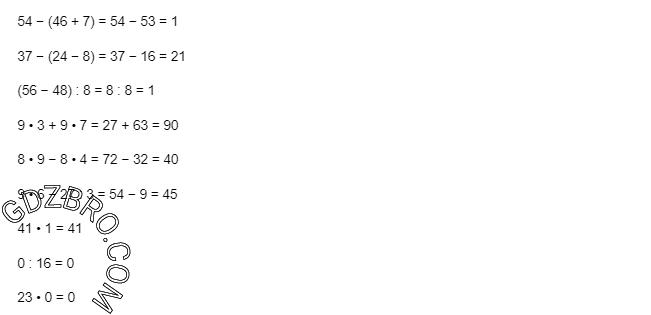 Ответ на странице 97 - 7 ГДЗ по Математике 3 класс Моро, Бантова, Бельтюкова, Часть 1, 2015 - ГДЗ с решением- 1>