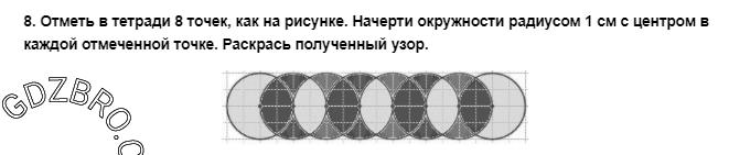 Ответ на странице 97 - 8 ГДЗ по Математике 3 класс Моро, Бантова, Бельтюкова, Часть 1, 2015 - ГДЗ с решением- 1>