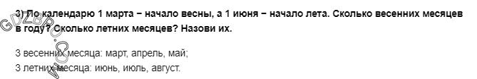 Ответ на странице 98 - 3 ГДЗ по Математике 3 класс Моро, Бантова, Бельтюкова, Часть 1, 2015 - ГДЗ с решением- 1>