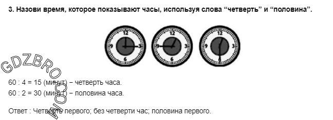 Ответ на странице 99 - 3 ГДЗ по Математике 3 класс Моро, Бантова, Бельтюкова, Часть 1, 2015 - ГДЗ с решением- 1>