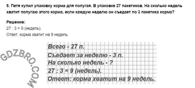 Ответ на странице 99 - 5 ГДЗ по Математике 3 класс Моро, Бантова, Бельтюкова, Часть 1, 2015 - ГДЗ с решением- 1>