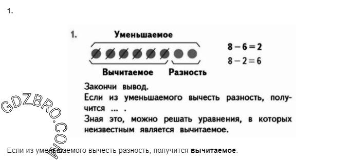 Ответ на странице 9 - 1 ГДЗ по Математике 3 класс Моро, Бантова, Бельтюкова, Часть 1, 2015 - ГДЗ с решением- 1>