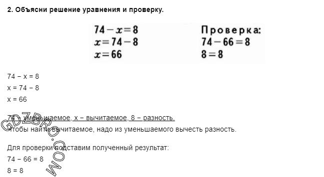 Ответ на странице 9 - 2 ГДЗ по Математике 3 класс Моро, Бантова, Бельтюкова, Часть 1, 2015 - ГДЗ с решением- 1>
