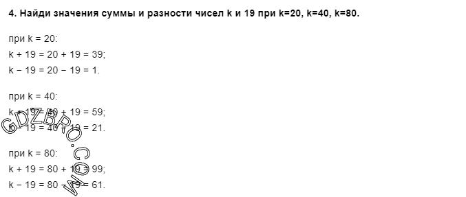 Ответ на странице 9 - 4 ГДЗ по Математике 3 класс Моро, Бантова, Бельтюкова, Часть 1, 2015 - ГДЗ с решением- 1>