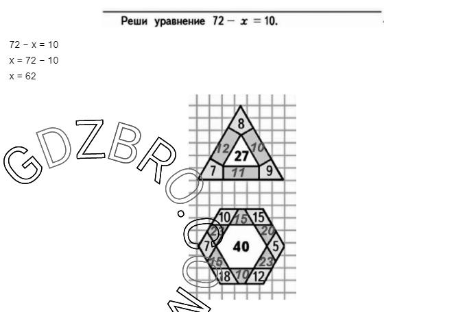 Ответ на странице 9 - 7 ГДЗ по Математике 3 класс Моро, Бантова, Бельтюкова, Часть 1, 2015 - ГДЗ с решением- 2>