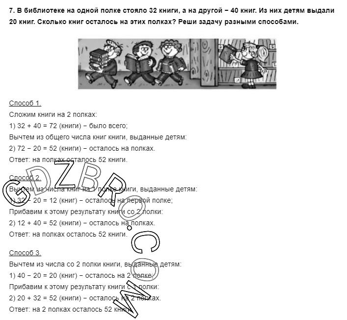 Ответ на странице 9 - 7 ГДЗ по Математике 3 класс Моро, Бантова, Бельтюкова, Часть 1, 2015 - ГДЗ с решением- 1>