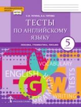 ГДЗ по Английскому языку 5 класс Тесты Тетина, Титова 2018