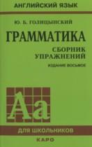 ГДЗ по Английскому языку 5-9 класс Сборник упражнений Голицынский 2017