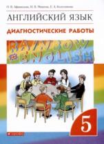 ГДЗ по Английскому языку 5 класс Диагностические работы Афанасьева, Михеева, Колесникова 2021