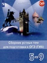 ГДЗ по Английскому языку 5 класс Сборник устных тем для подготовки к ОГЭ (ГИА) Смирнов 2020