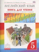 ГДЗ по Английскому языку 5 класс Книга для чтения Афанасьева, Михеева, Сьянов 2016