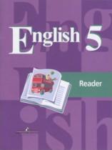 ГДЗ по Английскому языку 5 класс Книга для чтения Кузовлев, Лапа, Костина 2016