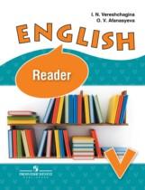 ГДЗ по Английскому языку 5 класс Книга для чтения Верещагина, Афанасьева 2016