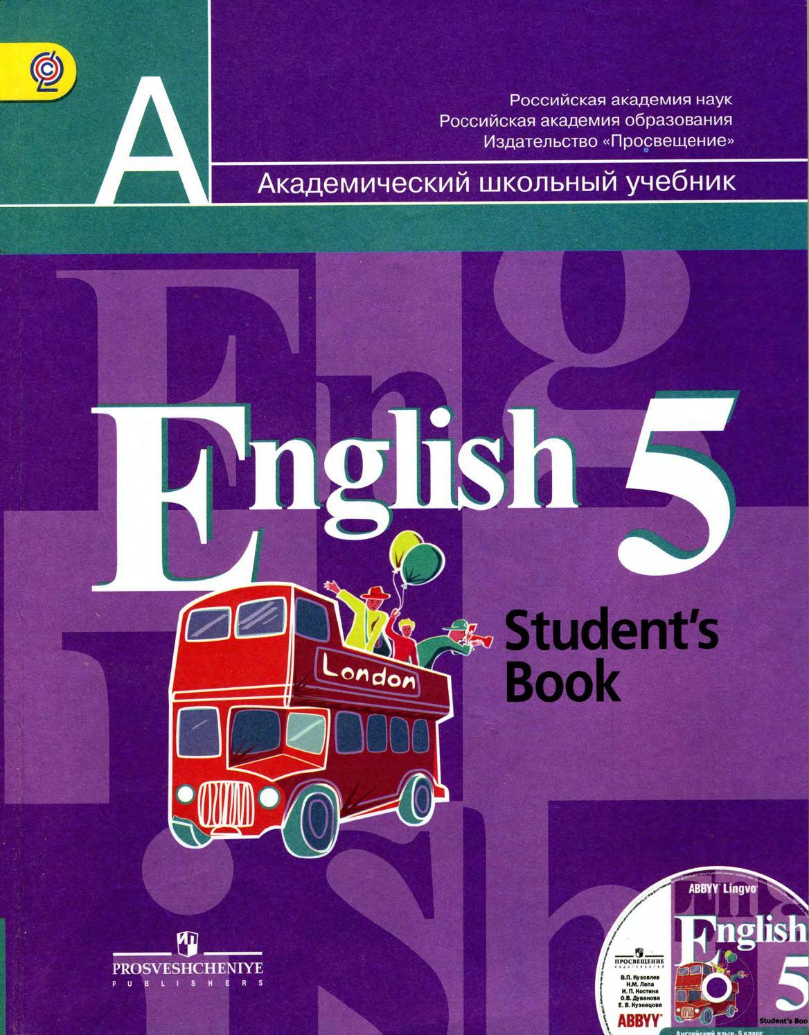 ГДЗ по Английскому языку 5 класс Кузовлев, Лапа, Перегудова 2015