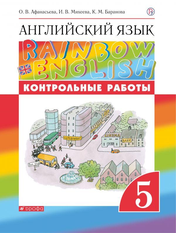 ГДЗ по Английскому языку 5 класс Контрольные работы Афанасьева, Михеева, Баранова 2017