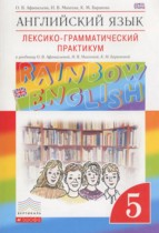 ГДЗ по Английскому языку 5 класс Лексико-грамматический практикум Афанасьева, Михеева, Баранова 2016