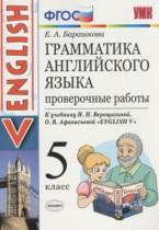 ГДЗ по Английскому языку 5 класс Проверочные работы Барашкова 2018