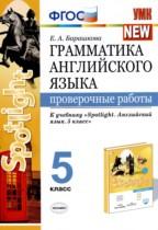 ГДЗ по Английскому языку 5 класс Проверочные работы Барашкова 2020