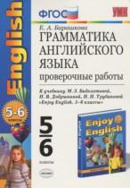 ГДЗ по Английскому языку 5-6 класс Проверочные работы Барашкова 2015