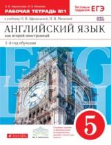 ГДЗ по Английскому языку 5 класс Рабочая тетрадь Афанасьева, Михеева Части 1 и 2 2015