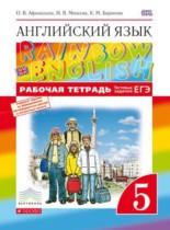 ГДЗ по Английскому языку 5 класс Рабочая тетрадь Афанасьева, Михеева, Баранова 2016