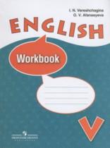 ГДЗ по Английскому языку 5 класс Рабочая тетрадь Верещагина, Афанасьева 2016