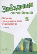 ГДЗ по Английскому языку 5 класс Сборник упражнений Смирнов 2017