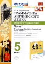 ГДЗ по Английскому языку 5 класс Сборник упражнений Барашкова Часть 1 и 2 2020