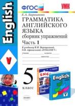 ГДЗ по Английскому языку 5 класс Сборник упражнений Барашкова Части 1 и 2 2014